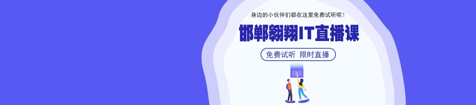 邯郸翱翔在线试听课预约中