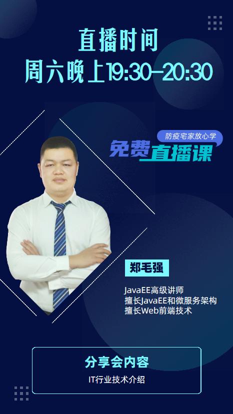 今日抖音直播 郑老师分享:IT行业技术介绍