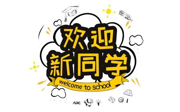 邯郸翱翔新班在线开学典礼圆满结束~