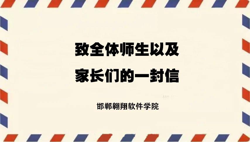 邯郸翱翔告知全体师生以及家长们的一封信