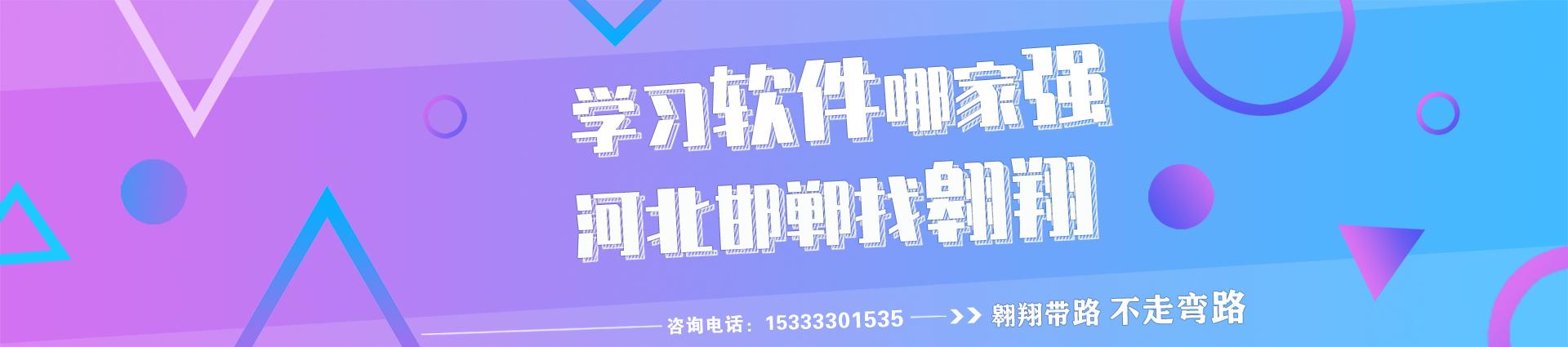 学习软件哪家强 河北邯郸找翱翔