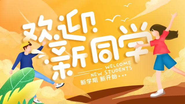 邯郸翱翔开学了,欢迎新同学